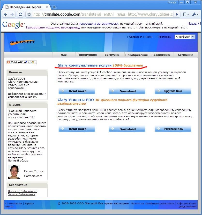 Программа для исправления ошибок Windows