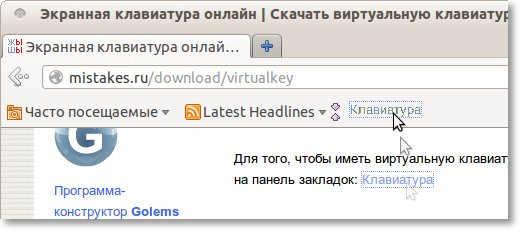Экранная клавиатура - в закладки. Klaviatura russkaya Online