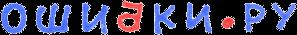 ошибки.ru логотип
