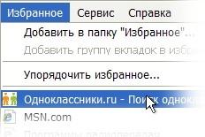 избранное - одноклассники.ru