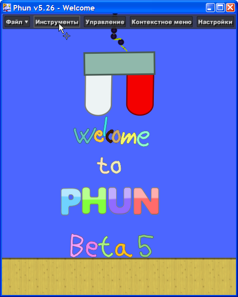 Phun 2d physics sandbox