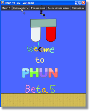Phun Beta 0